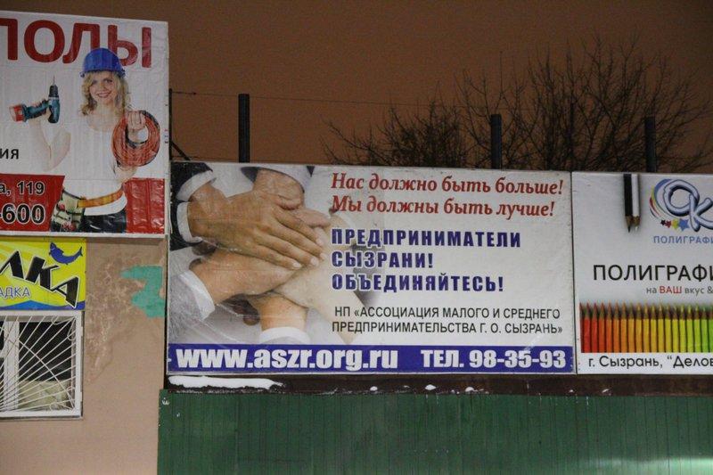 Местная социальная реклама