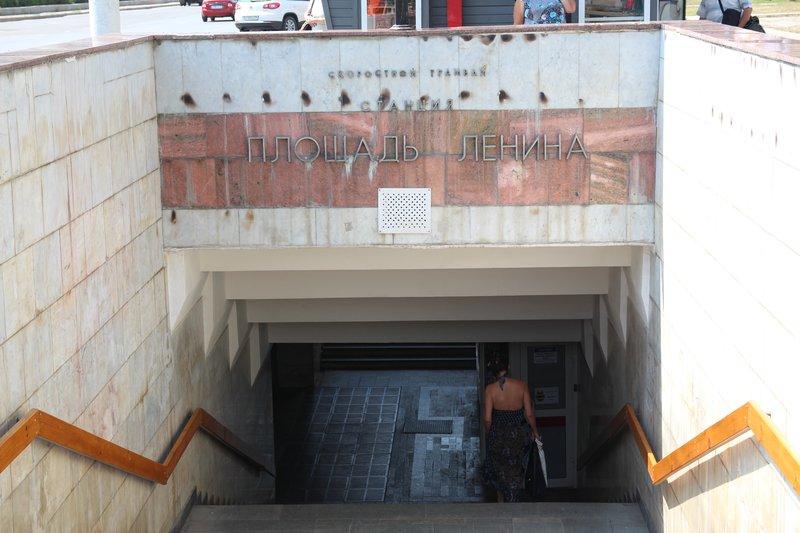 Видишь станцию метро