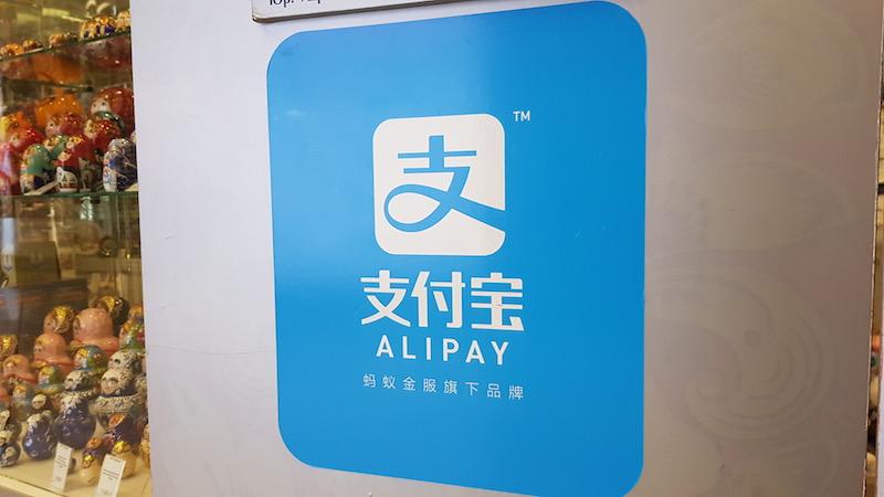 В некоторых торговых точках начали принимать Alipay