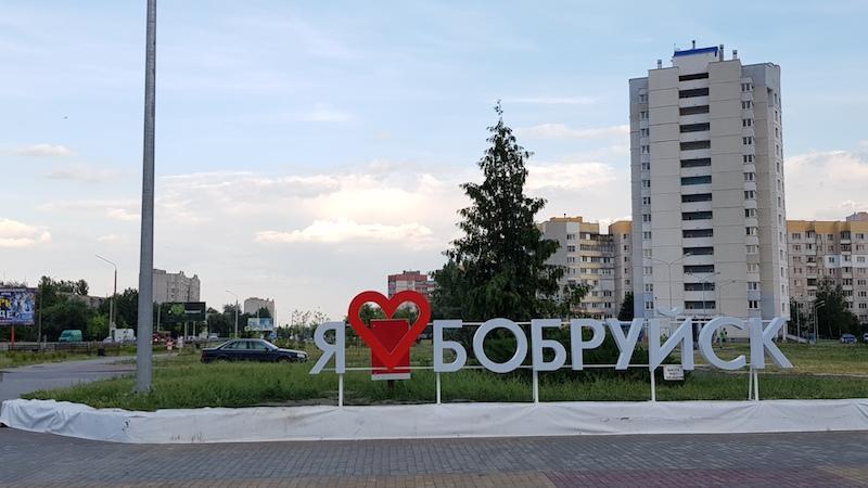 Бобруйск оказался очень приятным местом - чистый и просторный город